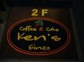 08091304kenscafe