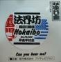 08110803hokaibo_2