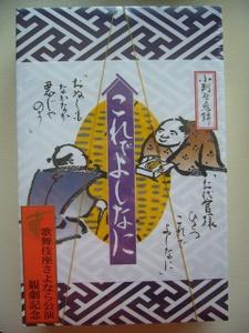 09042501yosinani