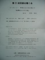090614kosanza_2