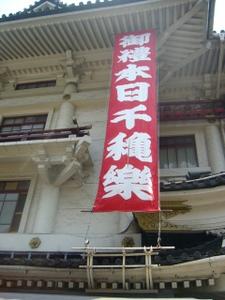 09062701sensyuraku