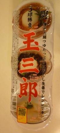 10101401tamasaburo_2
