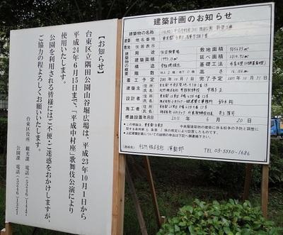 11090601heiseinakamuraza