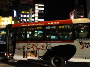 120124bus
