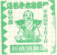 120402stamp