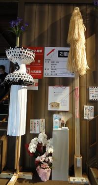 12051102nakamuraza