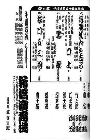 12080101sujigaki