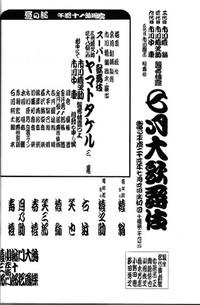 12080103sujigaki_3