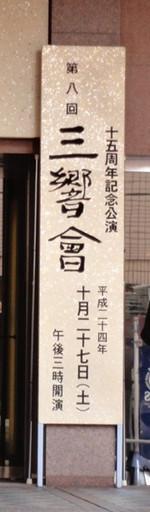 12102901sankyokai_3