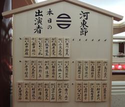 13063002katobushi