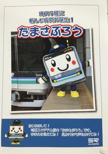 160419tamasaburo
