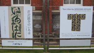 160430serizawa