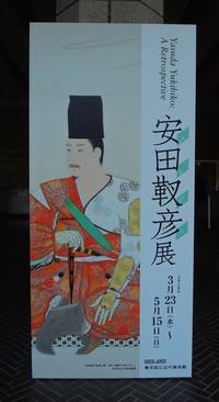 160510yasuda2