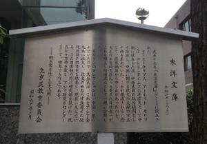 161110toyobunko2