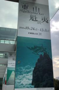 181110higashiyama1